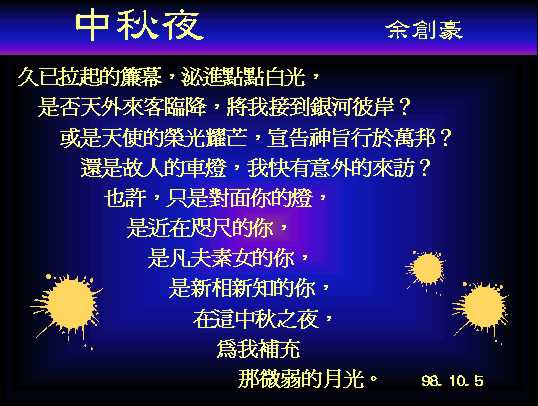 essay about mooncake festival Free essay: how to enjoy a chinese moon festival in united states there are some holidays that are celebrated together with family, like thanksgiving.